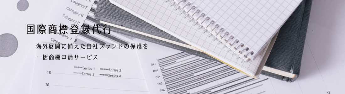 国際商標登録代行